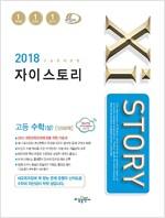 Xistory 자이스토리 고등 수학 (상) 1208제 (2018년 고1용)