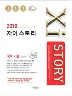 Xistory 자이스토리 국어 기본 466제 (2018년)