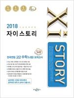 Xistory 자이스토리 전국연합 고2 수학 나형 모의고사 (2018년)