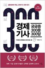 [중고] 경제기사 궁금증 300문 300답