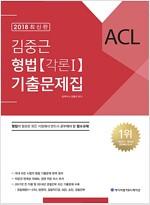 2018 ACL 김중근 형법 기출문제집 - 전3권