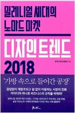 [중고] 디자인 트렌드 2018