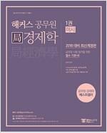 2018 해커스 공무원 局 경제학 세트 - 전2권