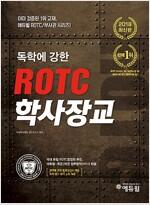 2018 에듀윌 강한 ROTC 학사장교