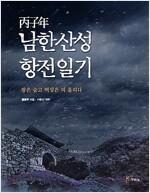 병자년 남한산성 항전일기