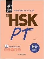 딱! 한권 新 HSK PT 6급 종합서