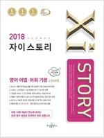 Xistory 자이스토리 영어 어법.어휘 기본 304제 (2018년)