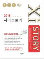 Xistory 자이스토리 국어 개념어 완성 278제 (2018년)
