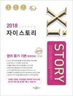 Xistory 자이스토리 영어 듣기 기본 모의고사 25회 (2018년)