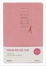 [핑크] 하나님과 함께하는 출근길 365 (미니북)