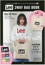Lee 2WAY BAG BOOK (バラエティ) (大型本)