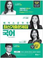 2018 해커스 공무원 최신기출문제집 국어
