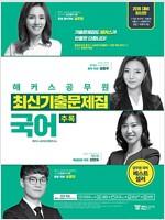 2018 해커스 공무원 최신기출문제집 국어 추록