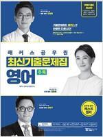 2018 해커스 공무원 최신기출문제집 영어 추록