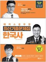 2018 해커스 공무원 최신기출문제집 한국사
