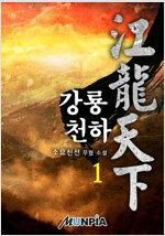 [세트] 강룡천하 (총6권/완결)