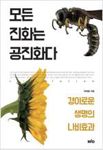 모든 진화는 공진화다 : 경이로운 생명의 나비효과