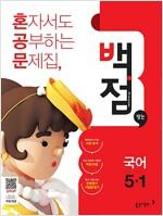 동아 백점맞는 국어 5-1 (2018년)