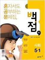 동아 백점맞는 사회 5-1 (2018년)
