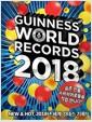 기네스 세계기록 2018 (기네스북)
