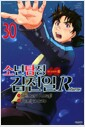 소년탐정 김전일 2부 Returns 30