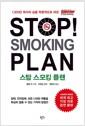 Stop Smoking Plan 스탑 스모킹 플랜