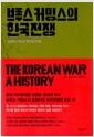 [중고] 브루스 커밍스의 한국전쟁