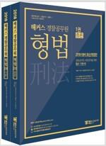 2018 해커스 경찰공무원 형법 - 전2권