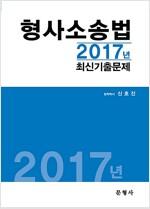 [중고] 2017 형사소송법 최신기출문제