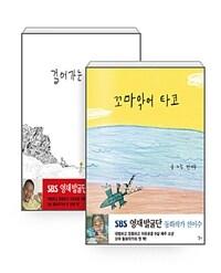 [세트] SBS 영재 발굴단 전이수 동화책 - 전2권