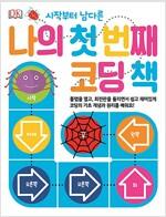 DK 나의 첫 번째 코딩 책