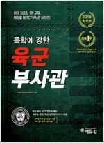 2018 에듀윌 독학에 강한 육군부사관