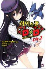하이스쿨 DXD DX.2