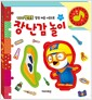 뽀롱뽀롱 뽀로로 말랑 퍼즐 사운드북 : 장난감 놀이