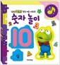 뽀롱뽀롱 뽀로로 말랑 퍼즐 사운드북 : 숫자 놀이