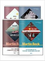 [세트] 마르틴 베크 시리즈 1~4 세트 - 전4권