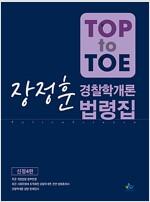 Top to Toe 장정훈 경찰학개론 법령집