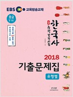 2018 EBS 스타트 한국사 능력 검정시험 유형별 기출문제집 중급 (3.4급)