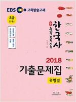 2018 EBS 스타트 한국사 능력 검정시험 유형별 기출문제집 초급 (5.6급)