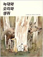 늑대와 오리와 생쥐