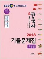 2018 EBS 스타트 한국사 능력 검정시험 유형별 기출문제집 고급 (1.2급)
