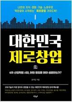 대한민국 제로창업