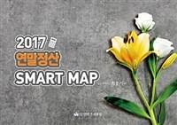 2017 연말정산 Smart Map