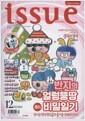 [중고] 이슈 Issue 2017.12