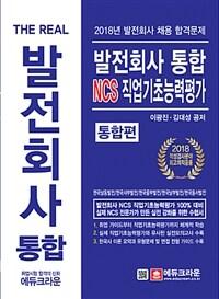 2018 The Real 발전회사 통합 NCS 직업기초능력평가