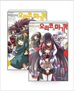 마법소녀 오리코 마기카 1~2 (완결) 세트 - 전2권