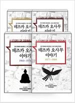 테즈카 오사무 이야기 1~4 (완결) 세트 - 전4권