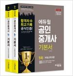 2018 에듀윌 공인중개사 1차 기본서 세트 - 전2권