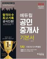 2018 에듀윌 공인중개사 1차 기본서 민법 및 민사특별법