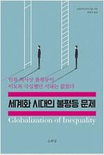 세계화 시대의 불평등 문제